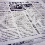 日経新聞 ソーシャル発言の落とし穴