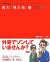 デキる!男の「見た目」塾―仕事力・恋愛力・人間力アップ 鶴野充茂 監修