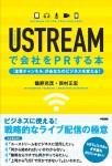 USTREAMで会社をPRする本 「企業チャンネル」があなたのビジネスを変える! 鶴野充茂 西村正宏 著