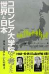 コロンビア大学院で考えた世界と日本 日本人留学生10人の提言  共著