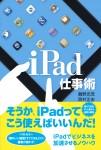 iPad仕事術 鶴野充茂 西村正宏 著