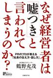 naze_usotsuki160